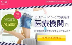 川越 ヒフ 形成 外科 クリニック